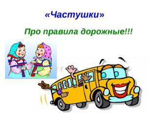 «Частушки» Про правила дорожные!!!