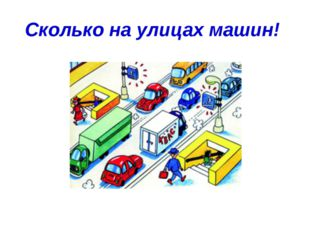 Сколько на улицах машин!