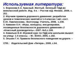 Используемая литература: 1. Воронова Е.А. Красный. Желтый. Зеленый! ПДД во вн