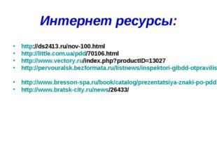 Интернет ресурсы: http://ds2413.ru/nov-100.html http://little.com.ua/pdd/7010