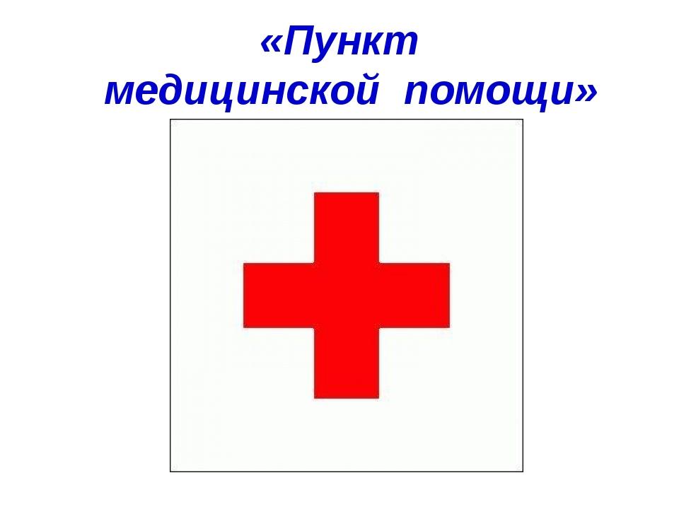 «Пункт медицинской помощи»