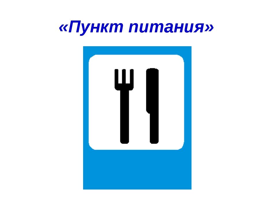 Дорожный знак пункт питания картинка распечатать