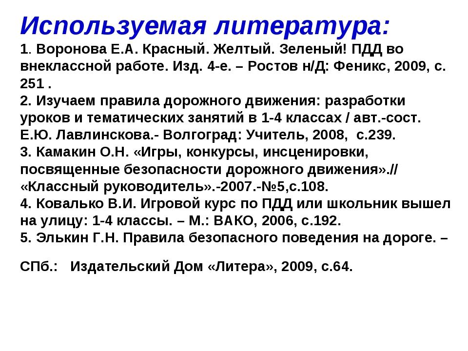 Используемая литература: 1. Воронова Е.А. Красный. Желтый. Зеленый! ПДД во вн...