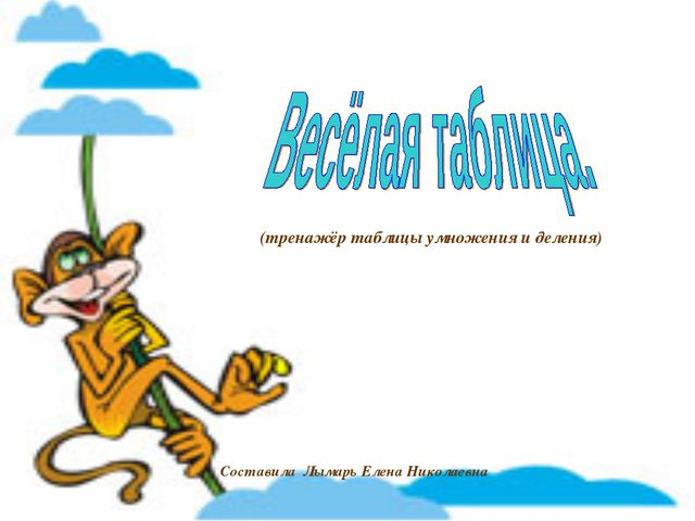 Составила Лымарь Елена Николаевна (тренажёр таблицы умножения и деления)