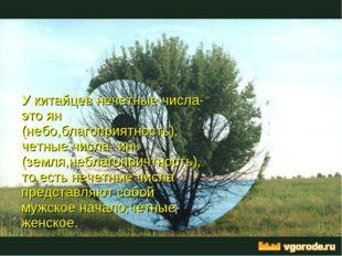 У китайцев нечетные числа- это ян (небо,благоприятность), четные числа- инь (