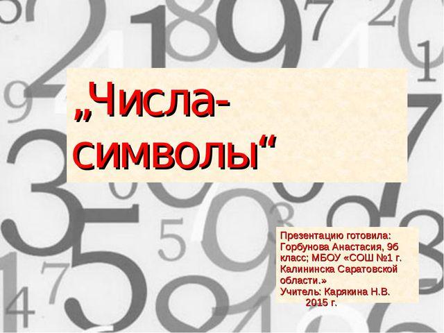 """Числа-символы"" Презентацию готовила: Горбунова Анастасия, 9б класс; МБОУ «СО..."
