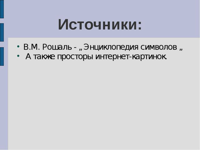 """Источники: В.М. Рошаль - """" Энциклопедия символов """" А также просторы интернет-..."""