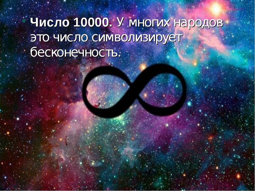 Число 10000. У многих народов это число символизирует бесконечность.