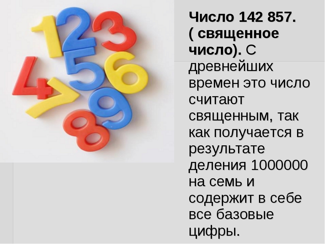 Число 142 857.( священное число). С древнейших времен это число считают свяще...