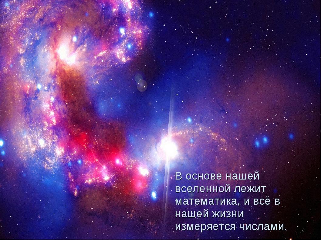 В основе нашей вселенной лежит математика, и всё в нашей жизни измеряется чис...