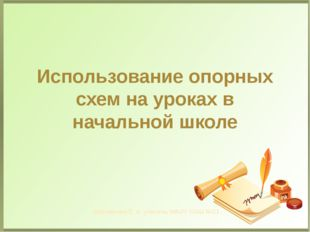 Использование опорных схем на уроках в начальной школе Максимова Е. А. учител