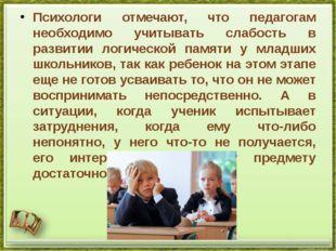Психологи отмечают, что педагогам необходимо учитывать слабость в развитии л