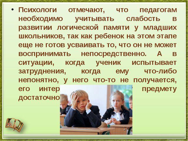 Психологи отмечают, что педагогам необходимо учитывать слабость в развитии л...