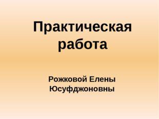 Практическая работа Рожковой Елены Юсуфджоновны