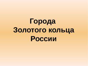 Сергиев - Посад Назван в честь святого Сергия Радонежского, который основал