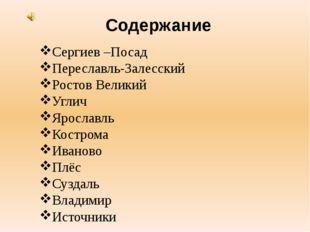 Ростов Великий Ростов- жемчужина Золотого кольца, объединяющего старейшие го