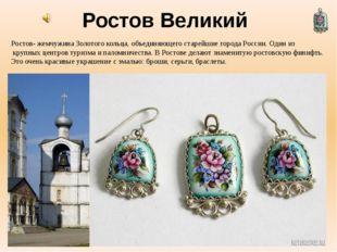 Иваново В Иваново существует большое количество историко-революционных памятн