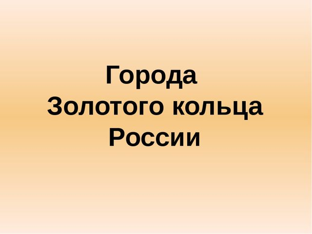 Сергиев - Посад Назван в честь святого Сергия Радонежского, который основал...
