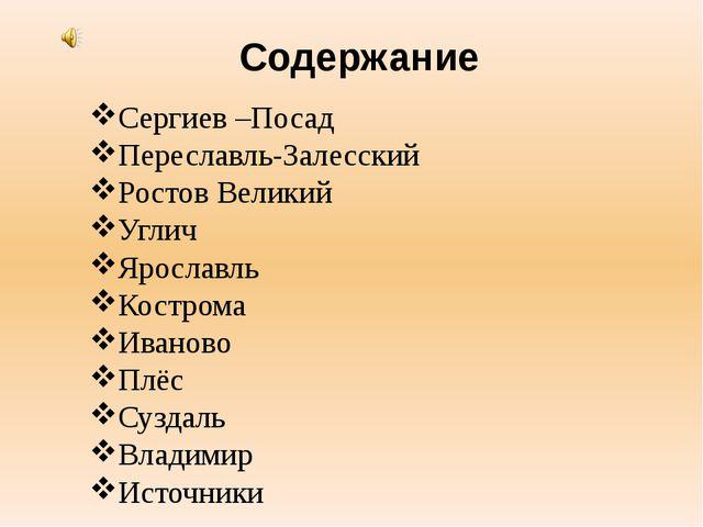Ростов Великий Ростов- жемчужина Золотого кольца, объединяющего старейшие го...