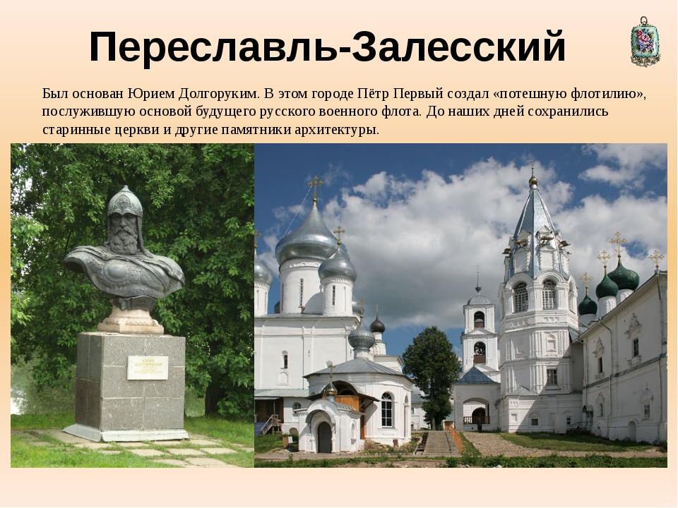 Кострома Основан город в 1152 году князем Юрием Долгоруким. (Финское слово «к...