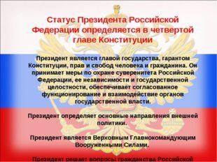 Статус Президента Российской Федерации определяется в четвертой главе Констит