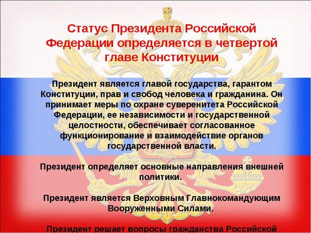 Статус Президента Российской Федерации определяется в четвертой главе Констит...