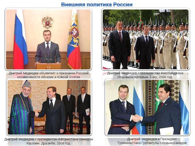 Дмитрий Медведев объявляет о признании Россией независимости Абхазии и Южной...
