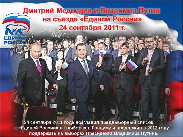 24 сентября 2011 года возглавил предвыборный список «Единой России» на выбор...