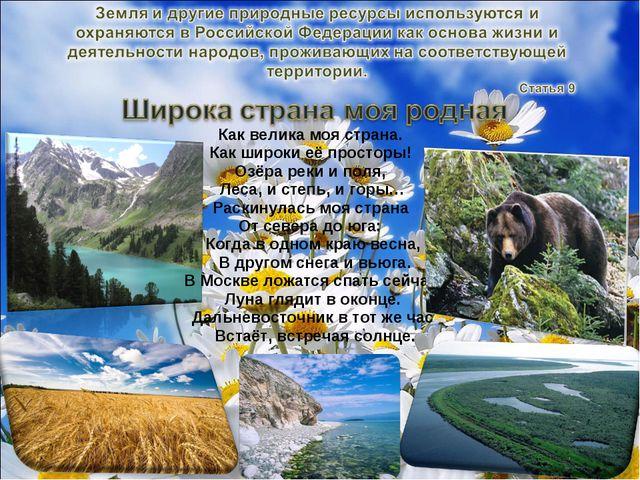Как велика моя страна. Как широки её просторы! Озёра реки и поля, Леса, и ст...