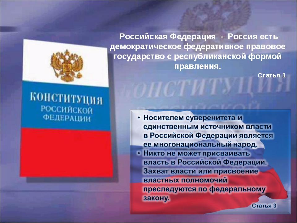 Российская Федерация - Россия есть демократическое федеративное правовое гос...