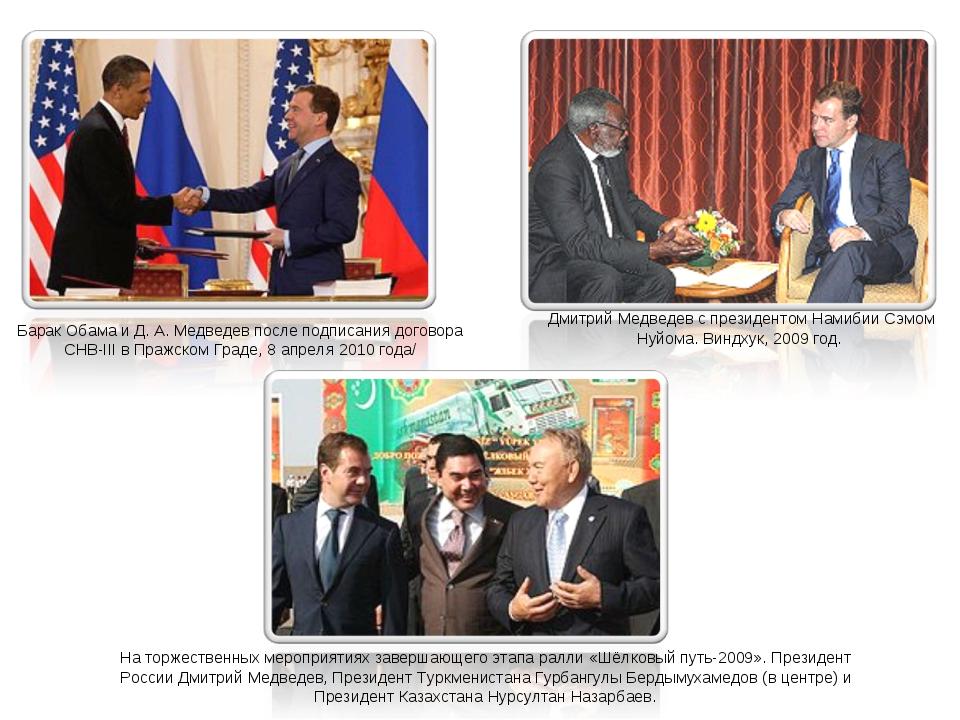 Дмитрий Медведев с президентом Намибии Сэмом Нуйома. Виндхук, 2009 год. Бара...