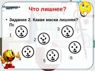Какое это число? V – пять единица справа VI – шесть VII – семь единица слева