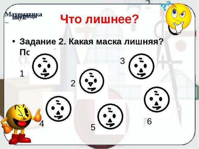 Какое это число? V – пять единица справа VI – шесть VII – семь единица слева...