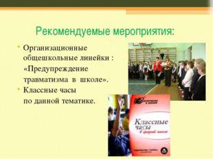 Рекомендуемые мероприятия: Организационные общешкольные линейки: «Предупрежд