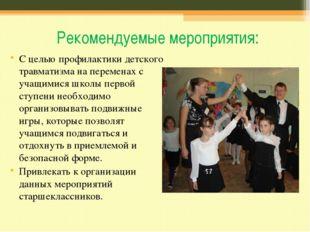 Рекомендуемые мероприятия: С целью профилактики детского травматизма на перем
