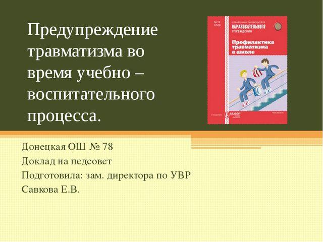 Предупреждение травматизма во время учебно – воспитательного процесса. Донецк...