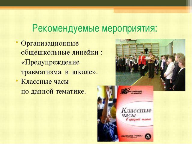 Рекомендуемые мероприятия: Организационные общешкольные линейки: «Предупрежд...
