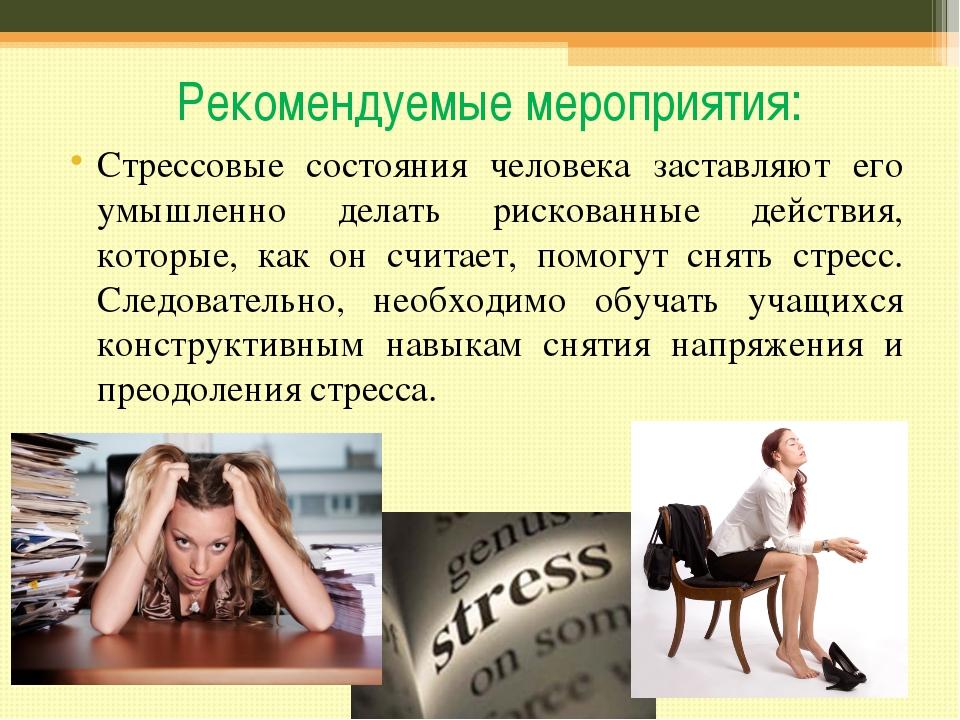 Рекомендуемые мероприятия: Стрессовые состояния человека заставляют его умышл...