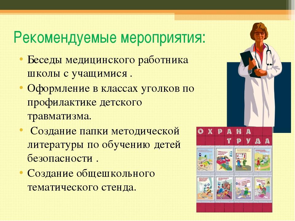 Рекомендуемые мероприятия: Беседы медицинского работника школы с учащимися....