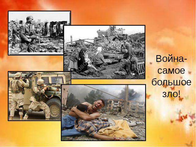 Война- самое большое зло!