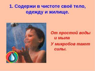 1. Содержи в чистоте своё тело, одежду и жилище. От простой воды и мыла У мик