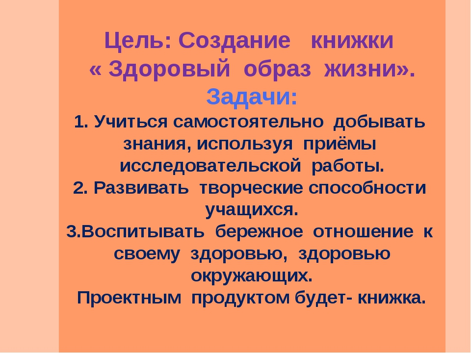 Цель: Создание книжки « Здоровый образ жизни». Задачи: 1. Учиться самостояте...