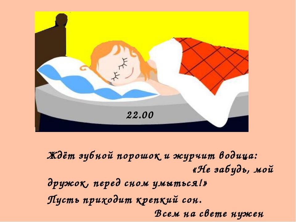Ждёт зубной порошок и журчит водица: «Не забудь, мой дружок, перед сном умыть...