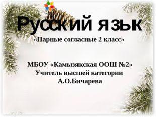 Русский язык «Парные согласные 2 класс» МБОУ «Камызякская ООШ №2» Учитель выс