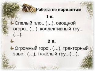 Работа по вариантам 1 в. Спелый пло.. (…), овощной огоро.. (…), коллективный