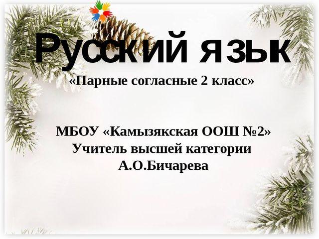 Русский язык «Парные согласные 2 класс» МБОУ «Камызякская ООШ №2» Учитель выс...
