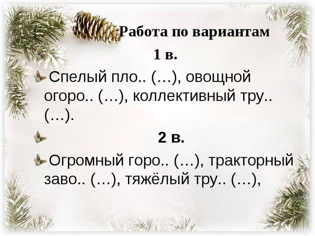 Работа по вариантам 1 в. Спелый пло.. (…), овощной огоро.. (…), коллективный...