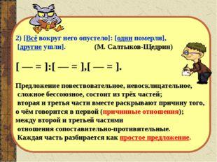 2) [Всё вокруг него опустело]: [одни померли], [другие ушли]. (М. Салтыков-Щ