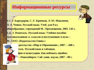 1.С. Г. Бархударов, С. Е. Крючков, Л. Ю. Максимов, Л. А. Чешко. Русский язык: