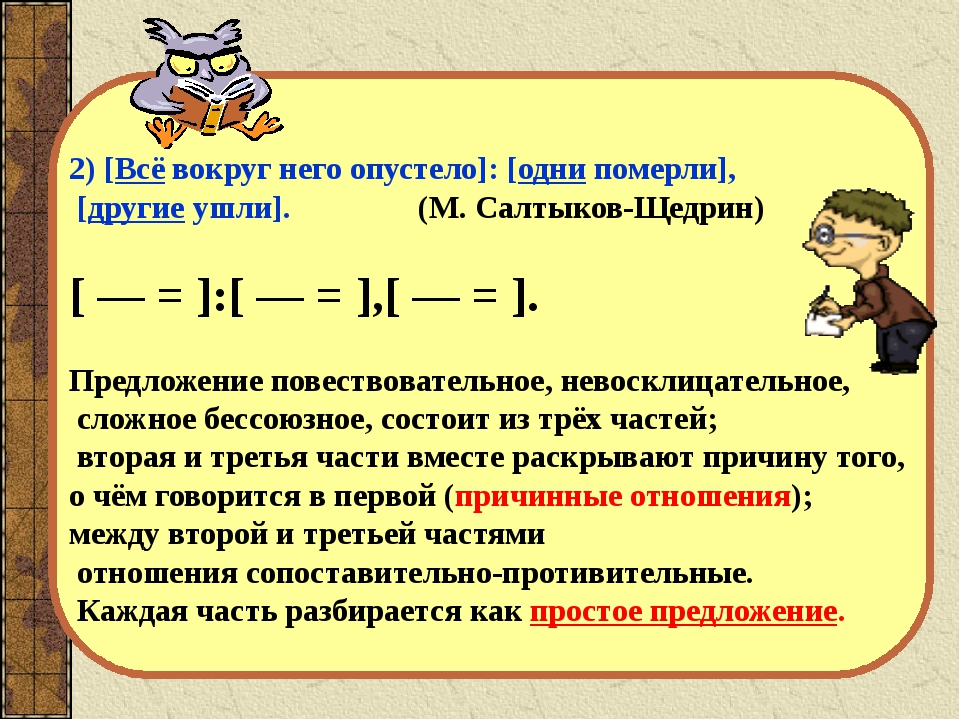 2) [Всё вокруг него опустело]: [одни померли], [другие ушли]. (М. Салтыков-Щ...